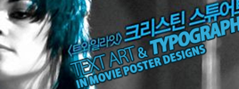 Digital Art Inspiration: Text Art & Typography in Movie Poster Designs